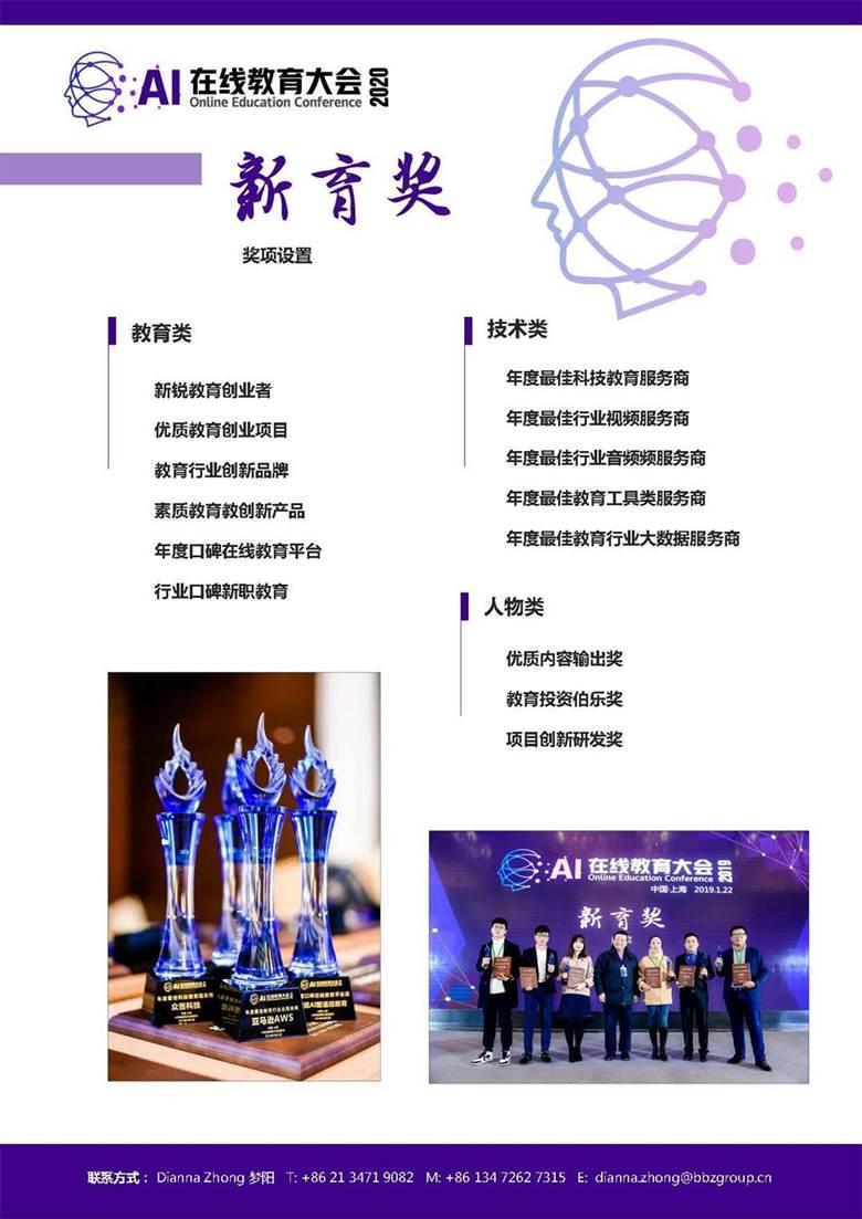 917北京 AI教育 议程_页面_3.jpg