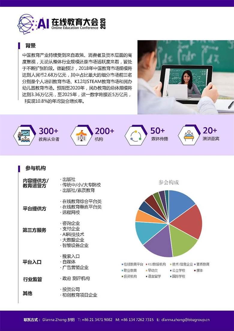 917北京 AI教育 议程_页面_2.jpg