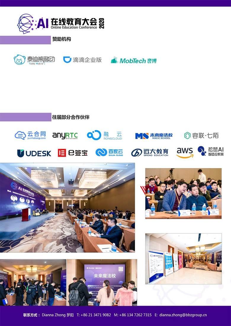 917北京 AI教育 议程_页面_6.jpg
