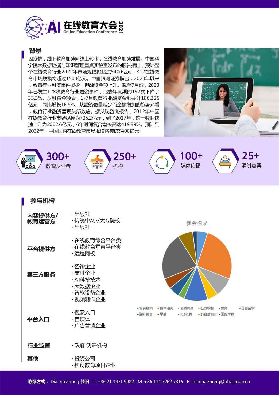 2104AI教育 议程_页面_2.jpg