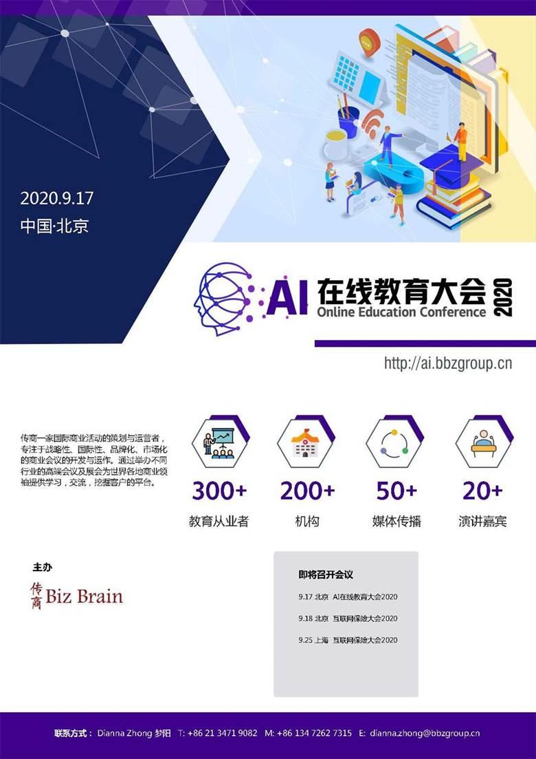 917北京 AI教育 议程_页面_1.jpg