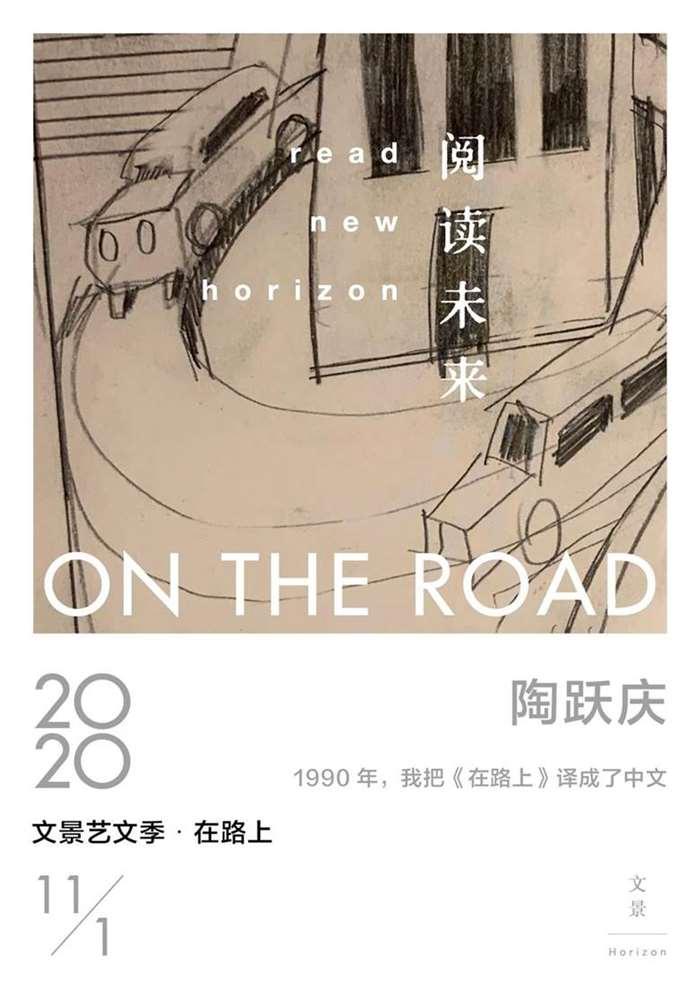 在路上 海报 - 陶跃庆.jpg
