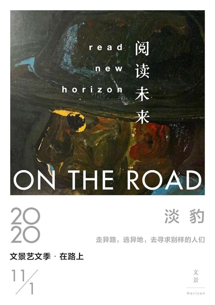 在路上 海报 - 淡豹.jpg