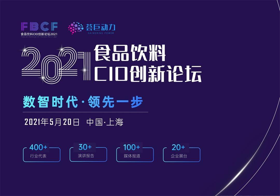 FBCF 2021食品饮料CIO创新论坛_1.jpg