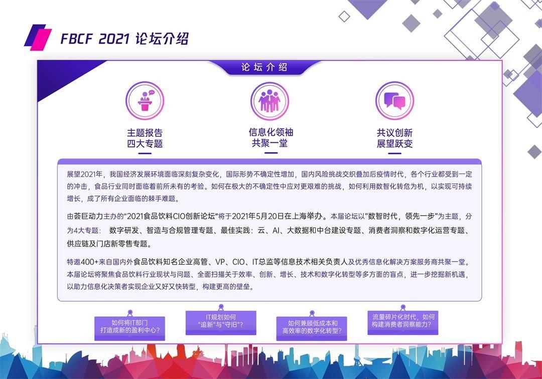 FBCF 2021食品饮料CIO创新论坛_3.jpg
