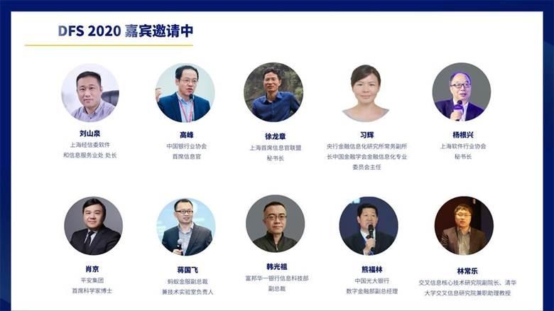 2020数字金融峰会(邀请函)_6.jpg