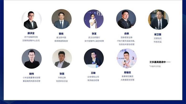 2020数字金融峰会(邀请函)_7.jpg
