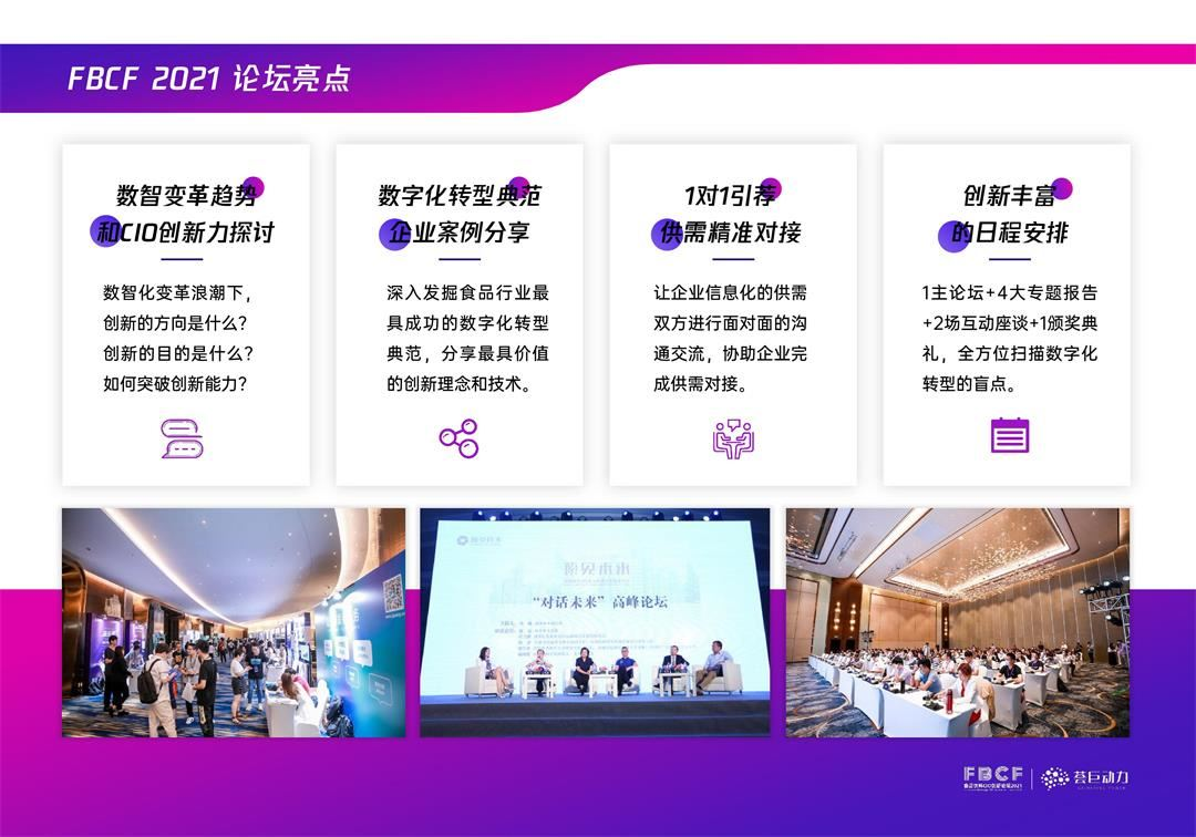 FBCF 2021食品饮料CIO创新论坛_4.jpg