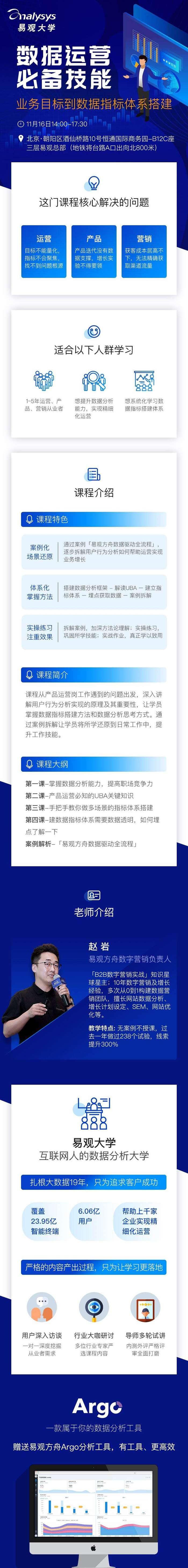 易观大学-20191116赵岩-长图.jpg