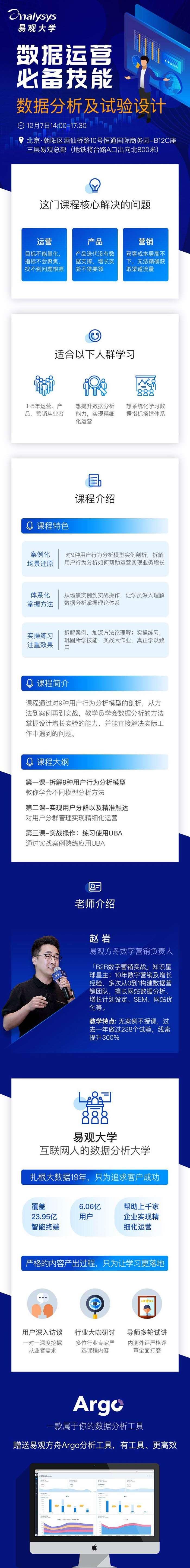 易观大学-20191207赵岩-长图.jpg