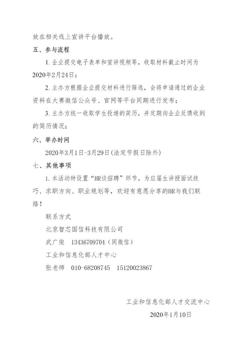 人才节春季专场通知终板_03.png