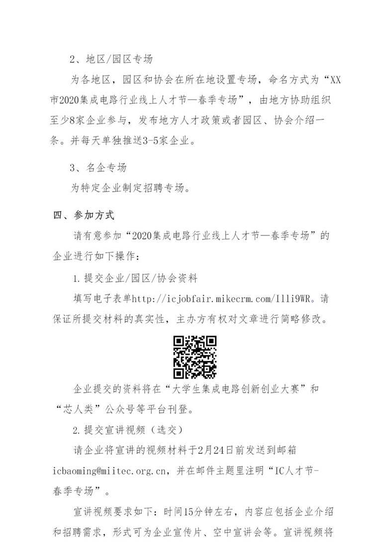 人才节春季专场通知终板_02.png