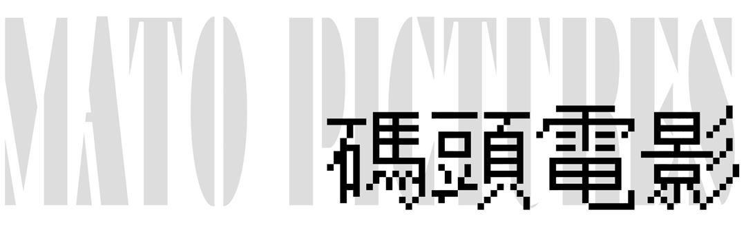 碼頭電影logo-2.jpg