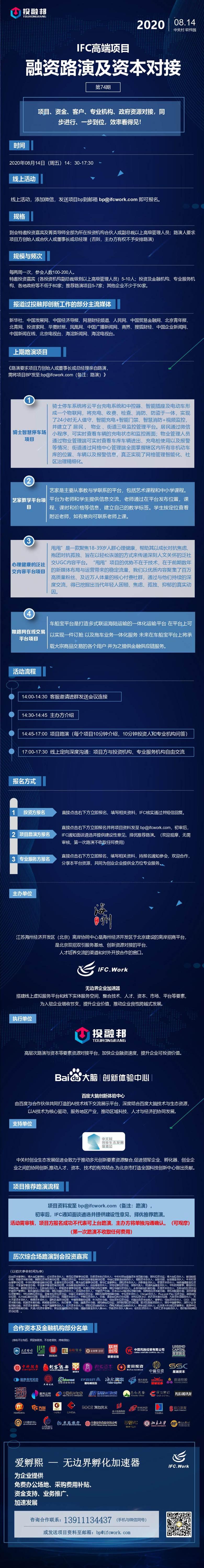 路演内容模板_page-0001.jpg