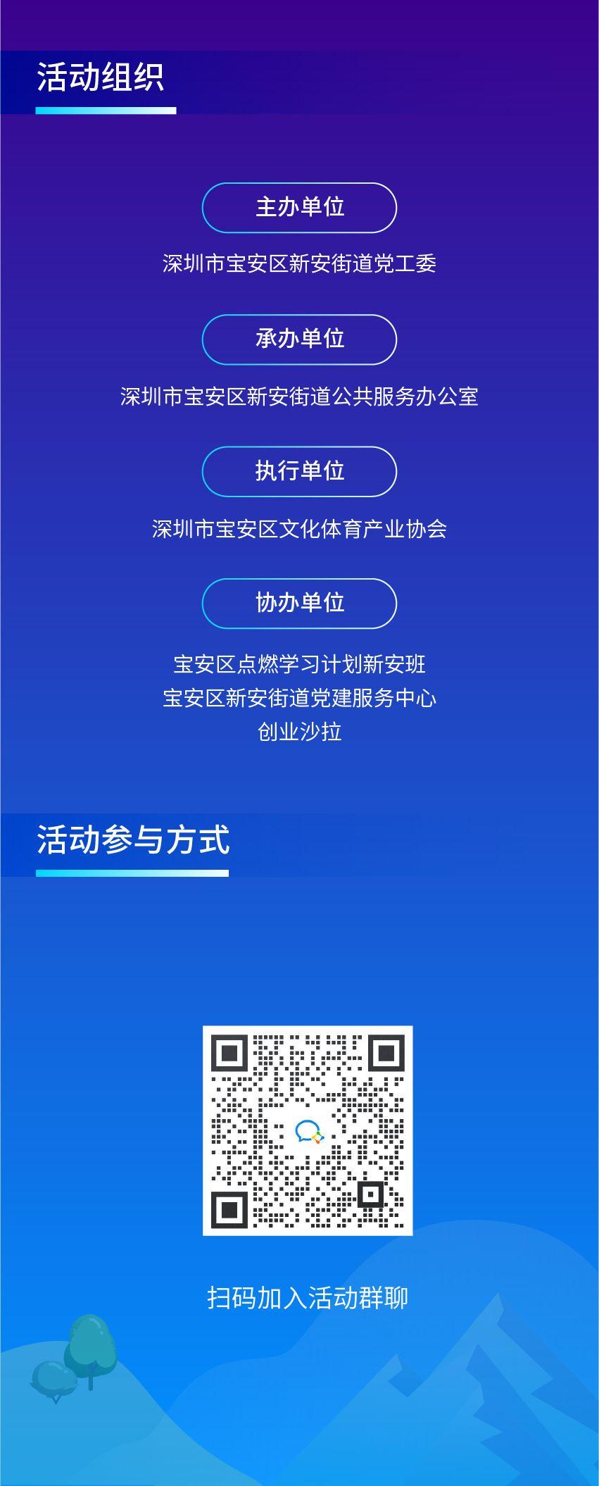 3报名页面_画板 1 副本 2(1).jpg