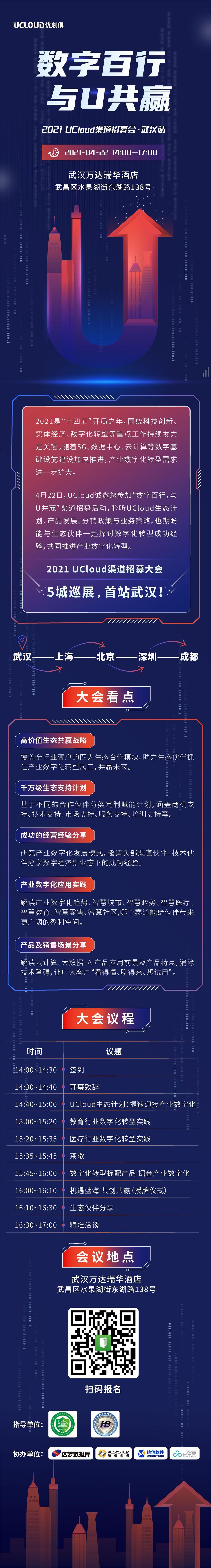 长图海报 新增合作伙伴.jpg