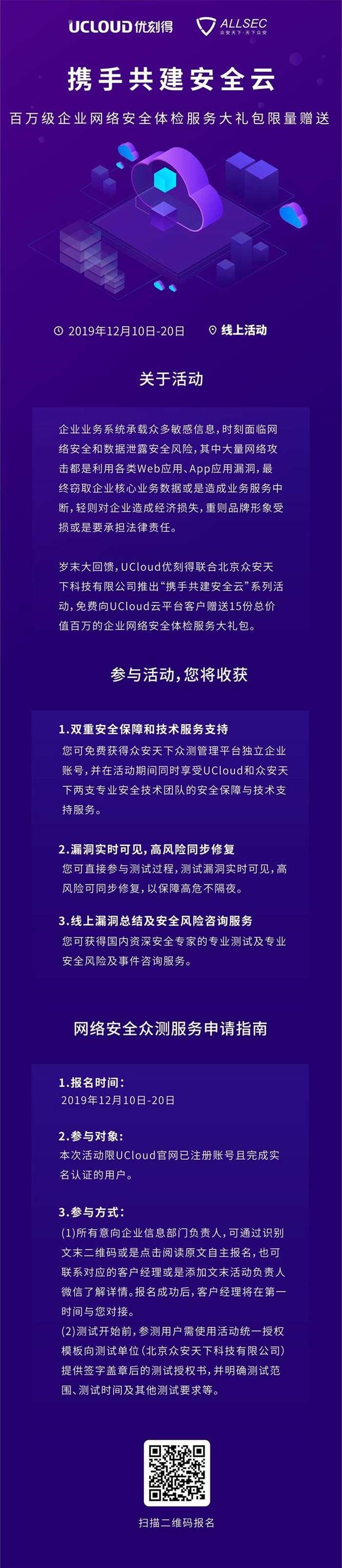 安全活动议程图-01-01.png