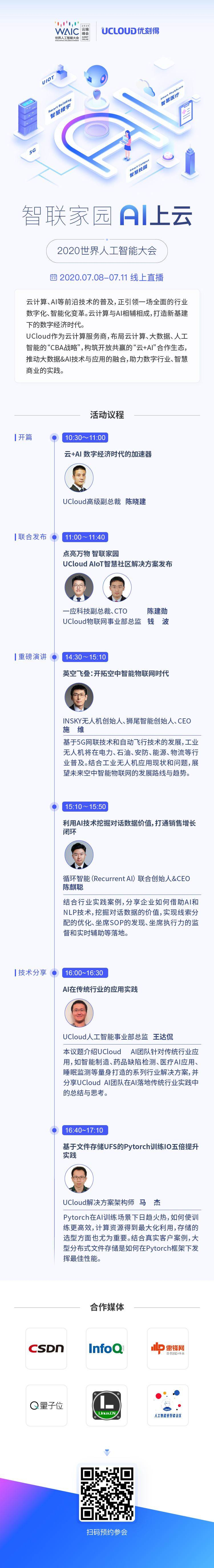 【UCloud直播间】人工智能大会期间节目议程.jpg