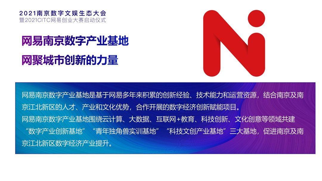 南京数字文娱生态大会0524V1_05.jpg
