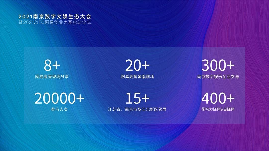 南京数字文娱生态大会0524V1_08.jpg