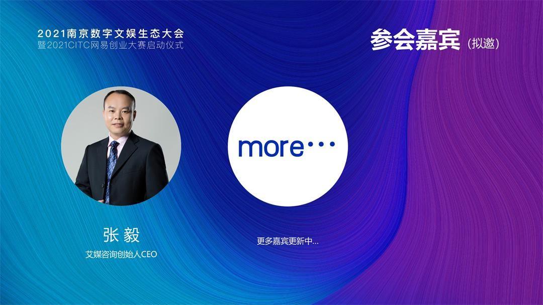 副本2021南京数字文娱生态大会0610(1)_11.jpg