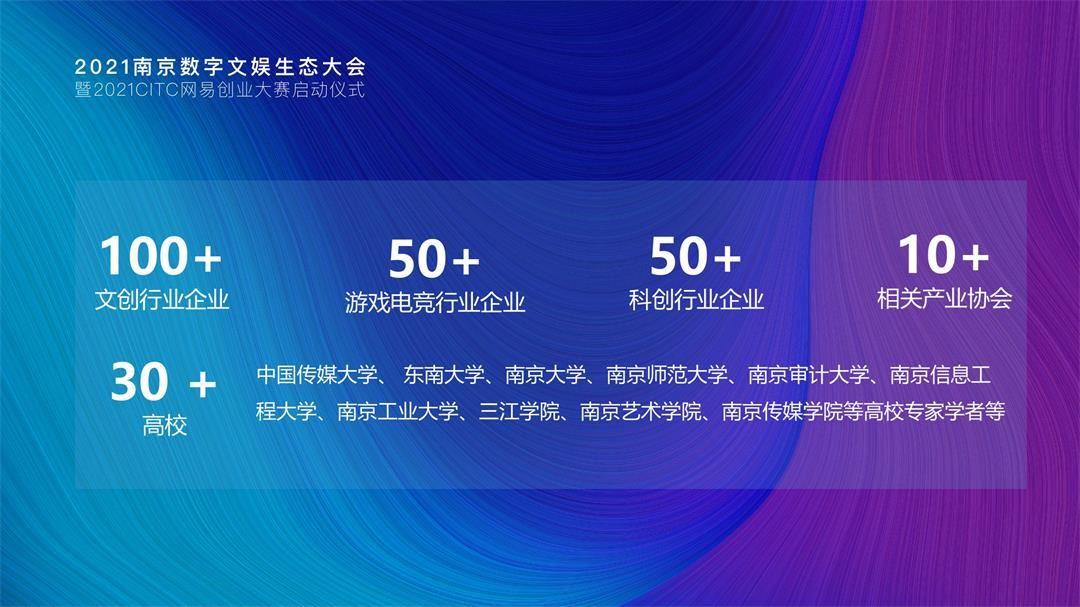 南京数字文娱生态大会0524V1_14.jpg