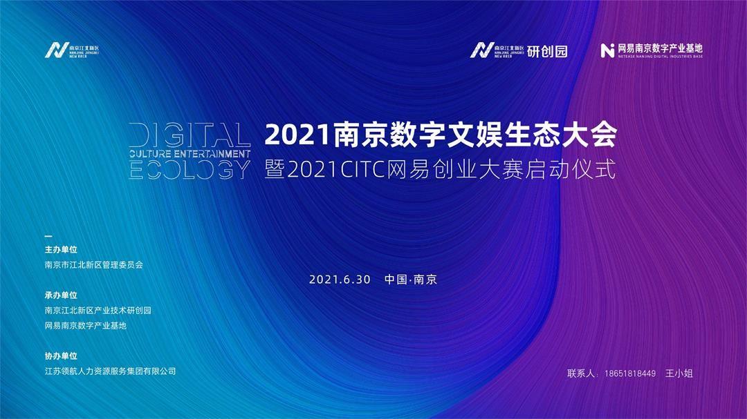 南京数字文娱生态大会0524V1_01.jpg