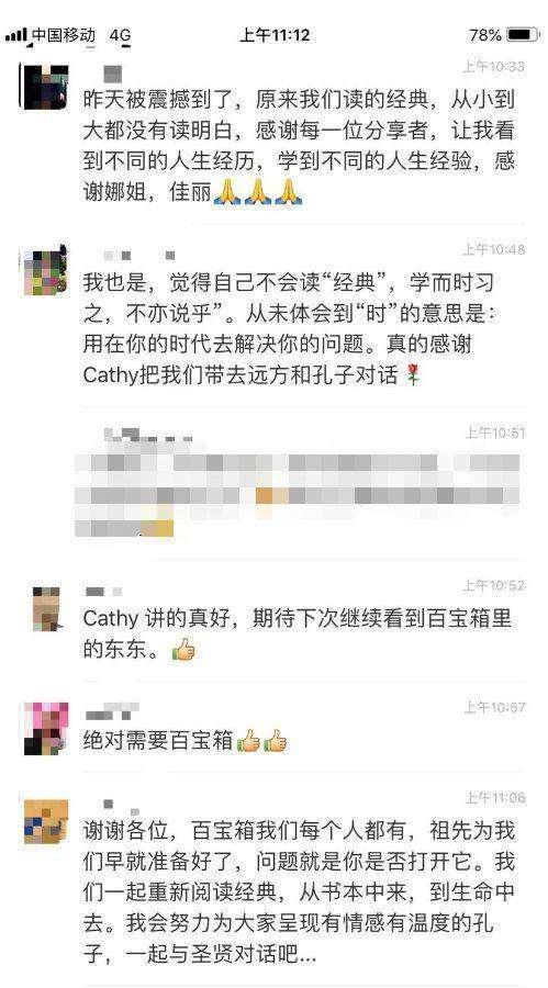 精彩评论.png