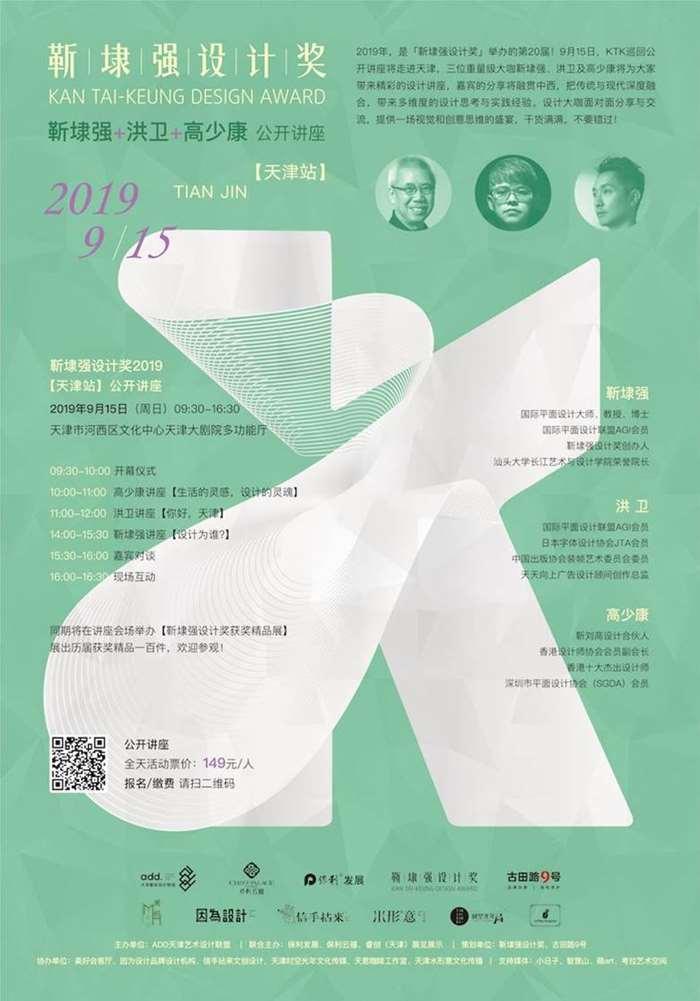 天津站 KTK公开讲座海报100X70cm 2-01.jpg