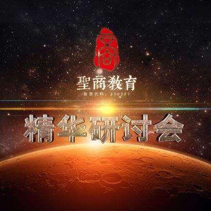 精华研讨会海报2 (2).jpg