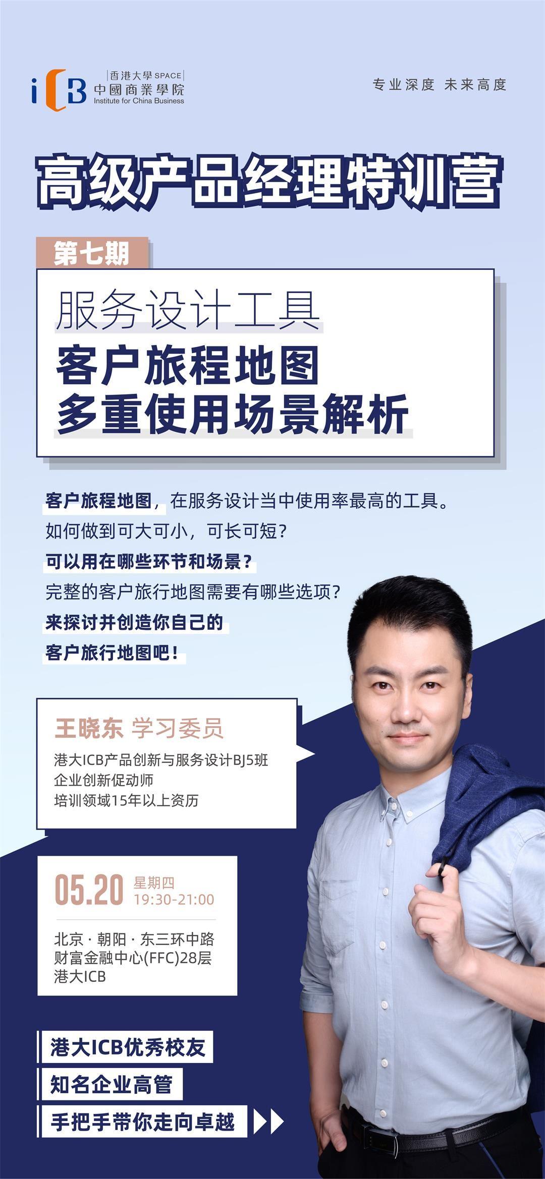 高级产品经理特训营 第7期 海报-活动行_海报.jpg
