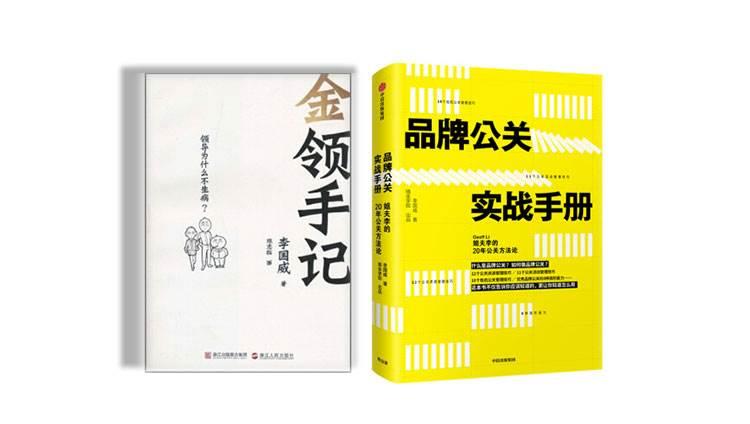 李国威书籍.jpg