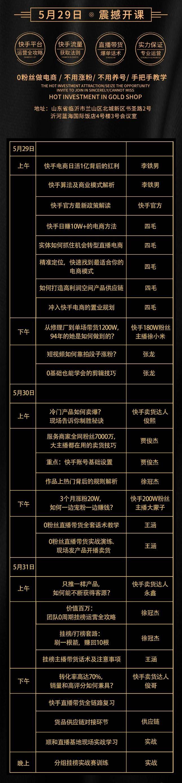 临沂培训课程表0519_meitu_2.jpg