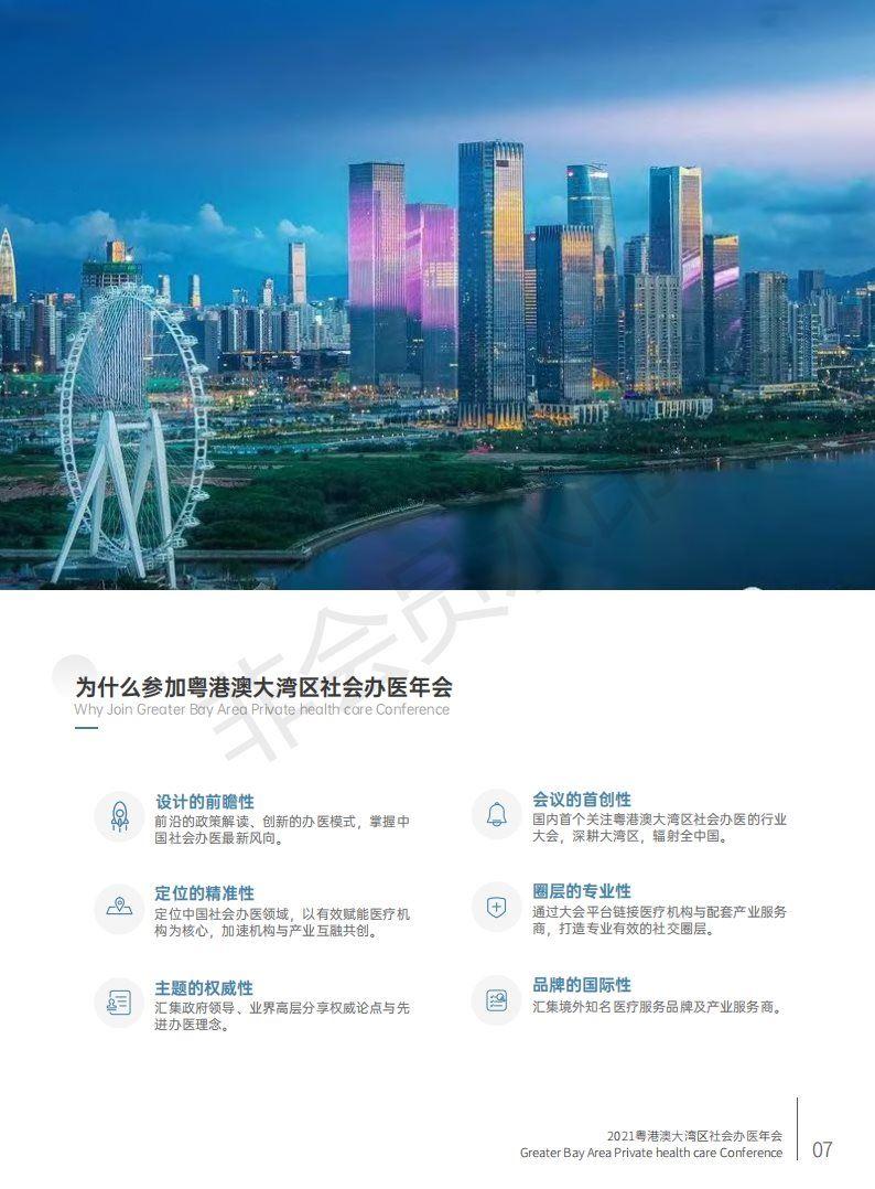 粤港澳大湾区年会招商方案02_07.png