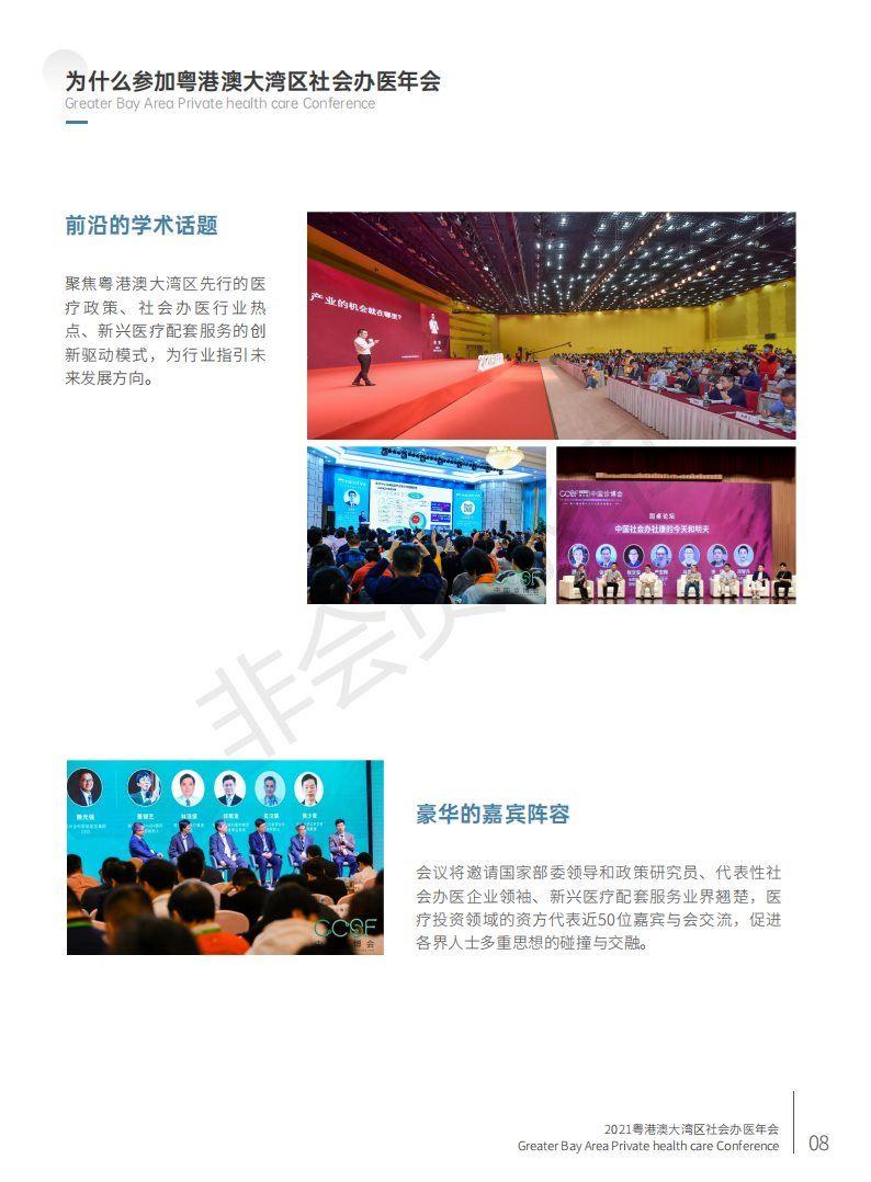 粤港澳大湾区年会招商方案02_08.png