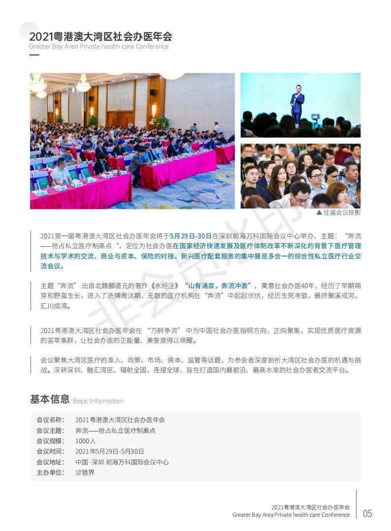 粤港澳大湾区年会招商方案02_05.png