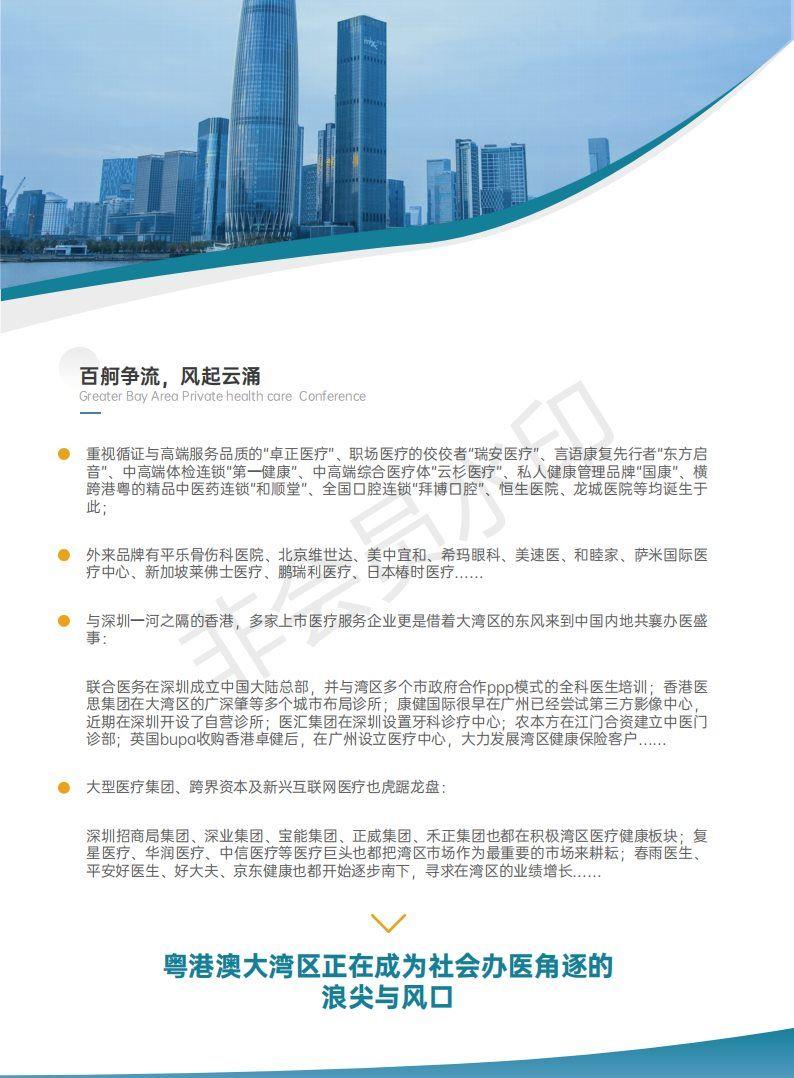 粤港澳大湾区年会招商方案02_04.png