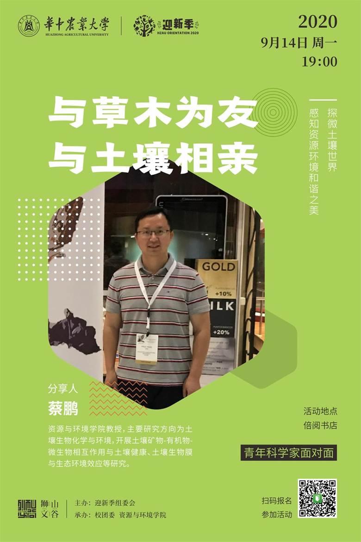 青年科学家分享_0010.JPG