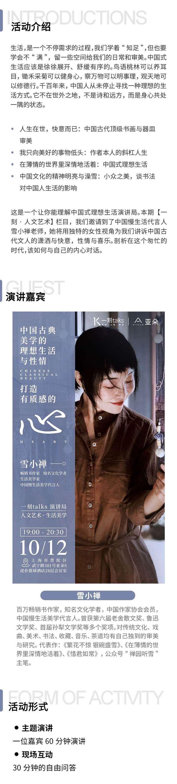 雪小婵-详情页-活动行_01.jpg