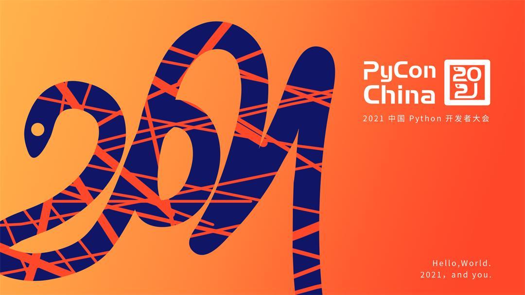 pyconchina2021.jpeg