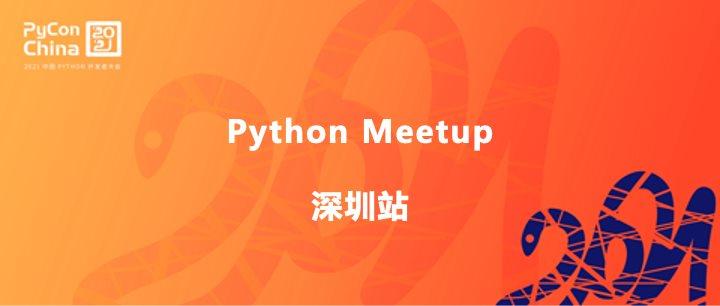 深圳meetup.png
