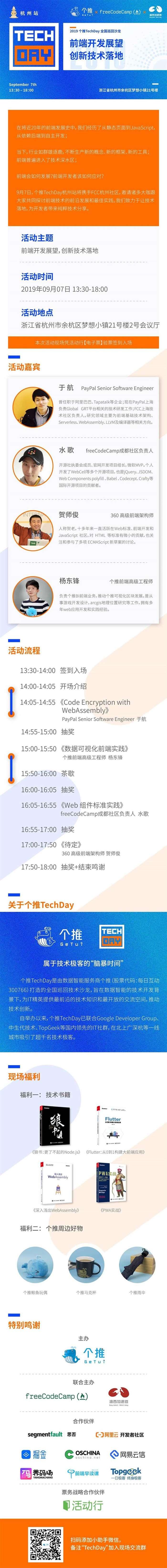 20190819-个推TechDay线上详情长图-杭州站-陈云峥.jpg