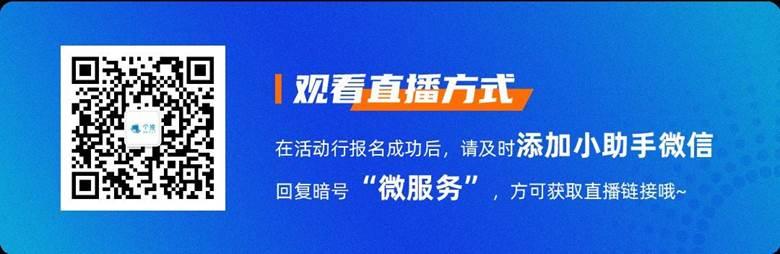 20200513【添加小助手引导】个推TechDay系列线上直播物料 陈云峥_微服务.png