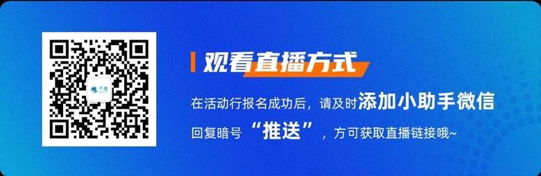 20200513【添加小助手引导】个推TechDay系列线上直播物料 陈云峥_推送.png