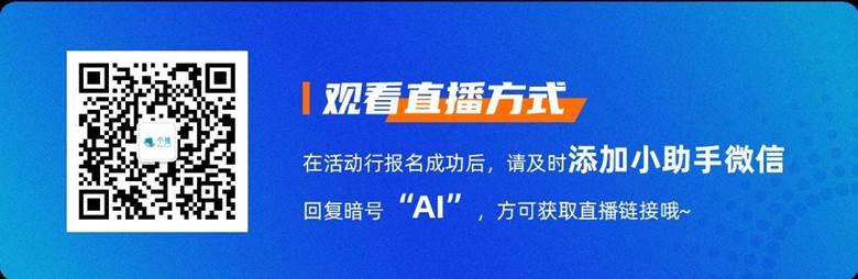 20200513【添加小助手引导】个推TechDay系列线上直播物料 陈云峥_AI.png