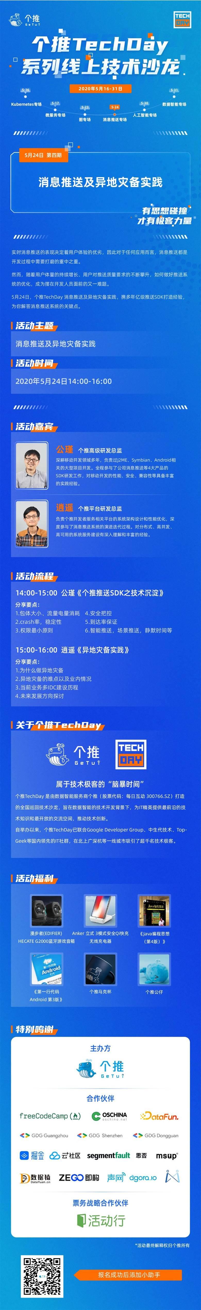 20200514 个推TechDay系列线上直播物料-【D4】活动行 陈云峥_【D4】活动行长图.jpg