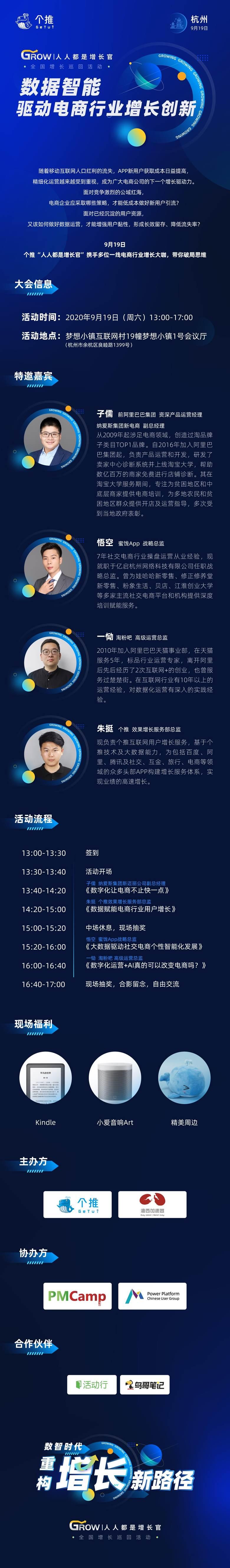 活动行物料-杭州场_详情页长图.png