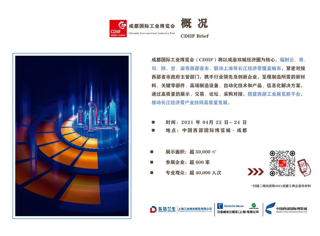 工博会2021(全年)-宣传资料-F.V_19.png