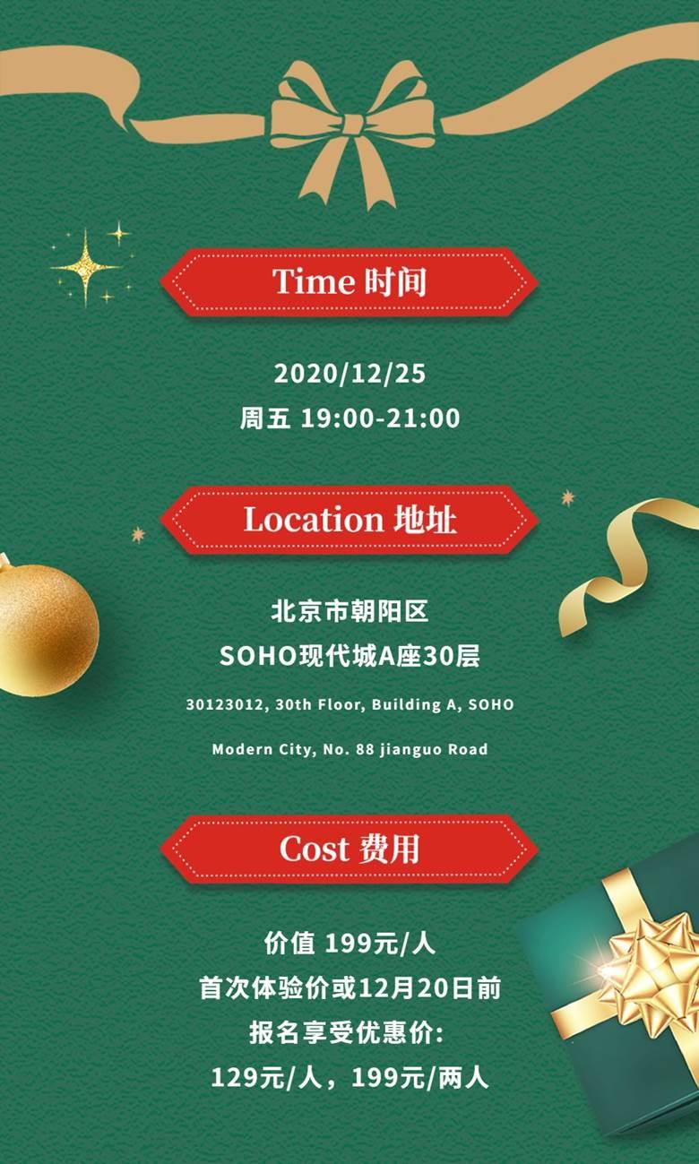 圣诞节圣诞树商场优惠亮灯活动长图-7.png
