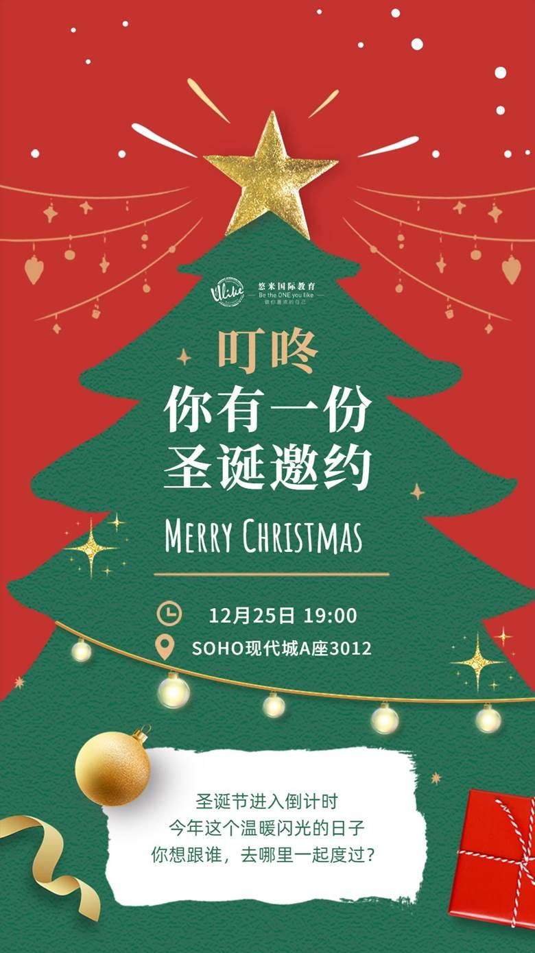圣诞节圣诞树商场优惠亮灯活动长图-1.png